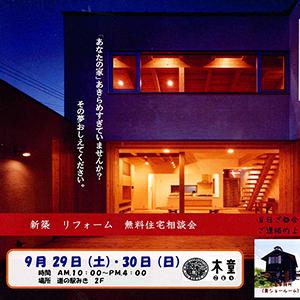 木童の無料住宅相談会