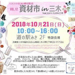 資材市 in 三木 vol,12