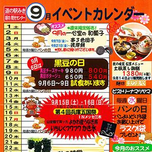 9月イベントカレンダー(ながさわ)