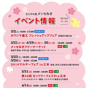 メッセみきイベント情報(2019年3~4月)