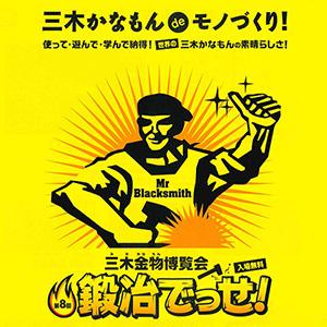 三木金物博覧会 第8回 鍛冶でっせ!