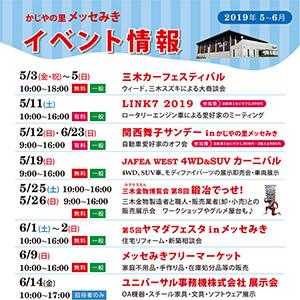 メッセみきイベント情報(2019年5~6月)