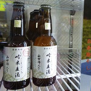 吟米麦酒(山田錦入りビール)