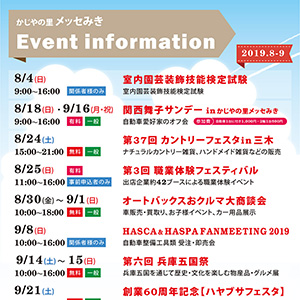 かじやの里メッセみきイベント情報(2019年8~9月)