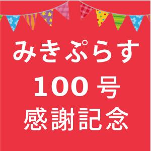 みきぷらす100号感謝記念