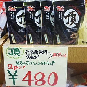 「頂」2パック480円