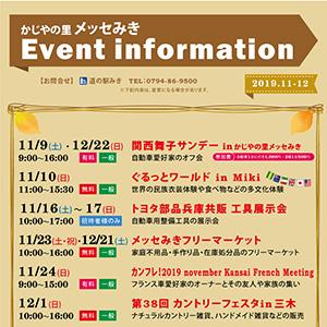 メッセみき 11~12月のイベント