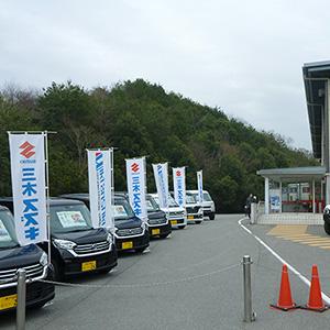 三木スズキ 自動車展示会