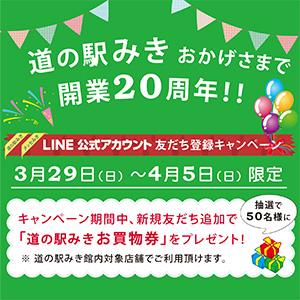LINE公式アカウント友だち登録キャンペーン
