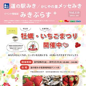 みきぷらす2021年3月号