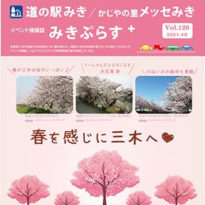 みきぷらす2021年4月号
