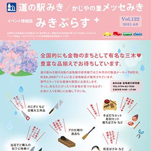 みきぷらす2021年6月号