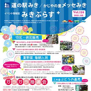 みきぷらす2021年8月号