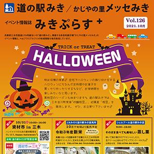 みきぷらす2021年10月号